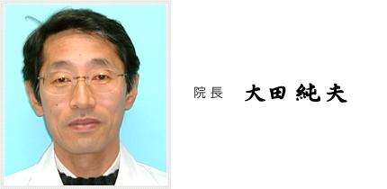 院長 大田純夫