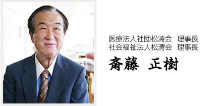 特定医療法人社団松涛会、理事長 社会福祉法人松涛会  理事長「齋藤 正樹」
